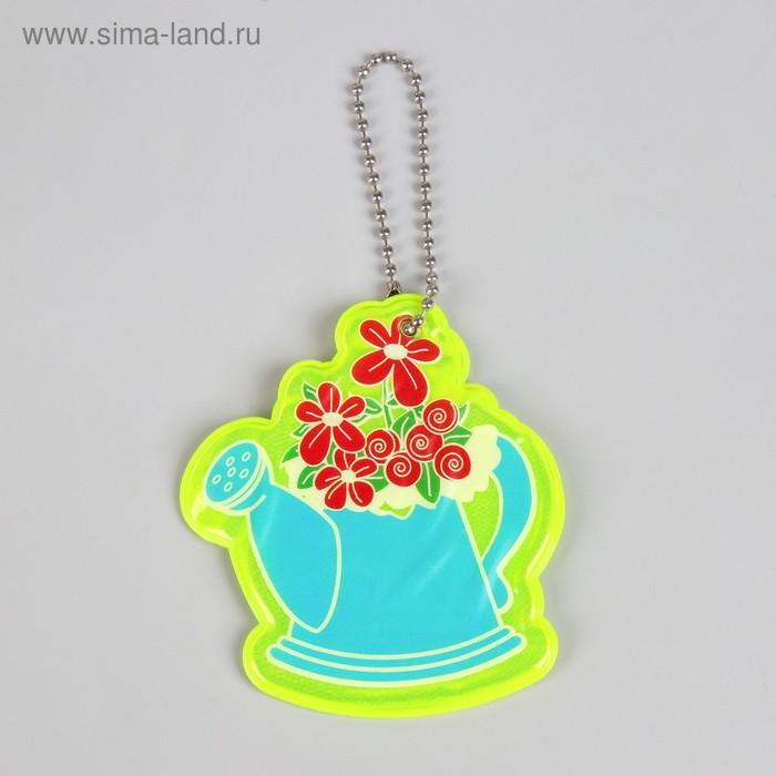 """Светоотражающий элемент """"Лейка"""", 7*5,5см, цвет зелёный"""