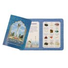 Коллекция натуральных камней на открытке «Казахстан»