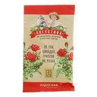 Средство от тли, цикадок и трипсов на розах Августина, Биотлин, 2,5 мл