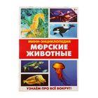 """Мини-энциклопедия """"Морские животные"""", 20 стр."""