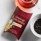 """Чай чёрный с бергамотом """"Лучшему бухгалтеру"""" премиум, 20 г"""