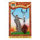 """Брелок из яшмы """"Волгоград"""", натуральный камень"""