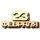 "Заготовка для творчества ""Значок ""23 февраля"" №2"" 7,3х3,5 см"