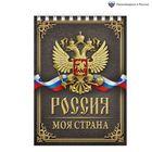 """Блокнот """"Россия - моя страна"""", А6, на гребне, 40 листов"""