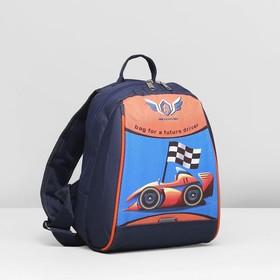 Рюкзак детский на молнии, 1 отдел, цвет синий/оранжевый