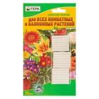 """Удобрение """"ГЕРА"""" для всех комнатных и балконных растений палочки"""