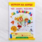 Книга - игра «Чем занять ребенка на каникулах, Лето на улице»