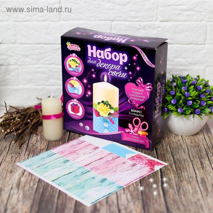Набор для декора свечи №1