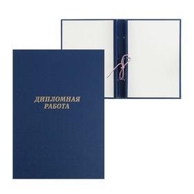 Папка для дипломных работ А4, синяя (без бумаги)