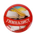 """Значок закатной """"Гимназист"""", 56 мм"""