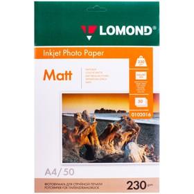 Фотобумага LOMOND для струйной печати А4, 230г/м2, 50 листов, односторонняя, матовая
