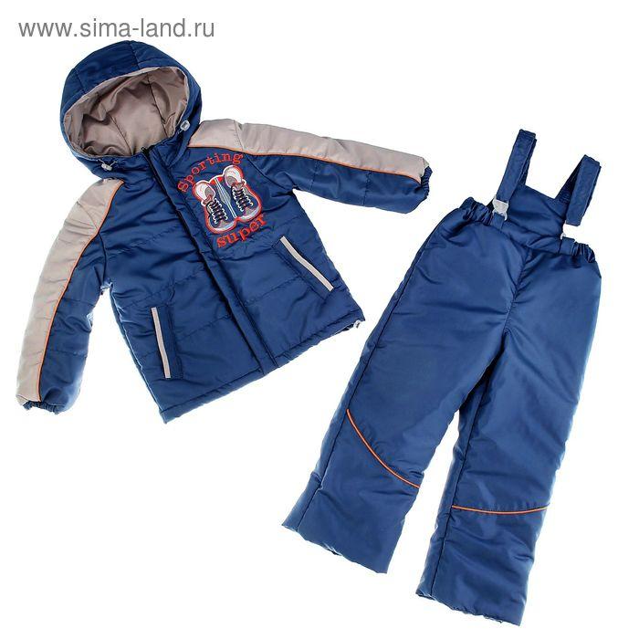 Комплект (куртка, брюки) для девочки, рост 98 см, цвет серый/голубой Ш-0147