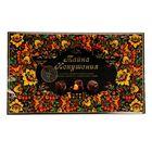 """Конфеты """"Тайна Искушения"""" в тёмном шоколаде с начинкой крем с коньяком и сливочным ликером амаретто, 165 г"""