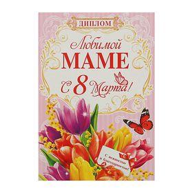 """Диплом """"Любимой маме с 8 марта"""""""