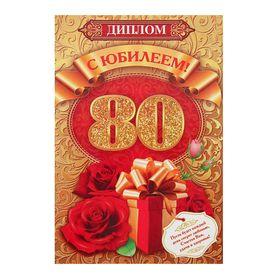 "Диплом ""С юбилеем! 80"", 15х21 см"
