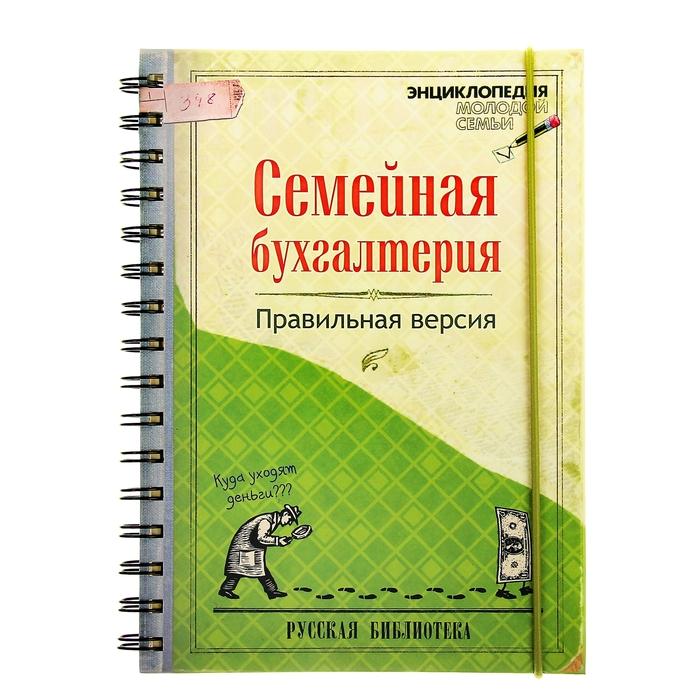 """Ежедневник """"Семейная бухгалтерия"""" 96 стр"""