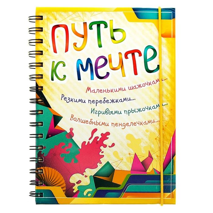 """Ежедневник """"Путь к мечте"""" 96 стр"""