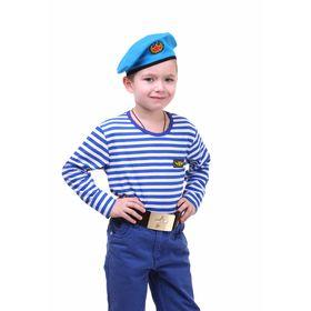 Костюм военного 'ВДВ', тельняшка, голубой берет, ремень, рост 134 см Ош