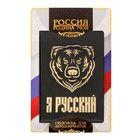 """Обложка для автодокументов """"Я РУССКИЙ"""" медведь"""