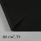 Материал укрывной, 10 х 3.2 м, плотность 80 г/м², УФ, чёрный