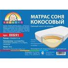 Матрас детский беспружинный «Карапуз. Соня - кокосовый» 120х60х12 см