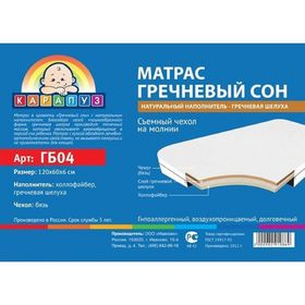 Матрас детский беспружинный «Карапуз. Гречневый сон» 120х60х6 см, двусторонний Ош