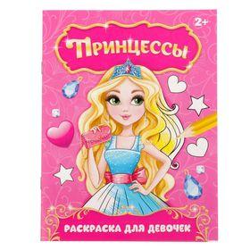 """Раскраска """"Принцессы"""" 10 стр"""