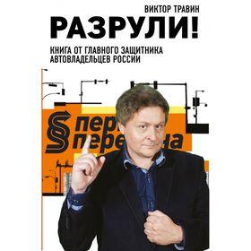 Разрули! Книга от главного защитника автовладельцев России Ош