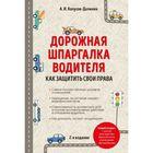 Дорожная шпаргалка водителя: как защитить свои права. 2-е издание