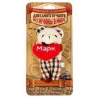 """Мягкая игрушка мишка в костюме """"Марк"""""""