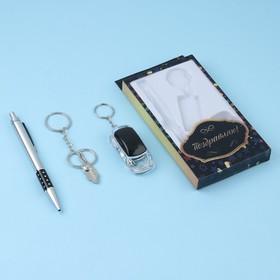 Набор подарочный 3в1 в блистере (ручка+брелок-фонарик-Машинка+брелок Гаечный ключ) черный 9*16см 1 Ош