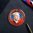"""Магнит """"Путин В.В.. Наш президент"""""""