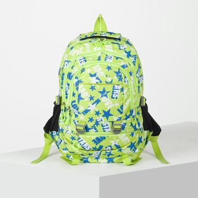 Рюкзак подр Звезды 30*16*46, отдел на молнии, 3 нар карман, 2 бок сетки, зелёный