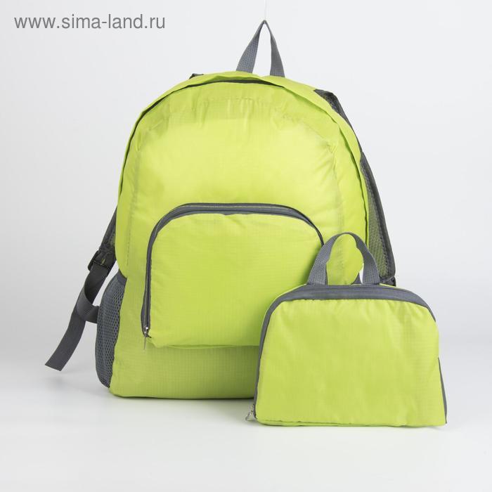 Рюкзак складной на молнии, мягкий, 1 отдел, наружный карман, 2 боковых кармана-сетки, складывается в сумку, цвет зелёный