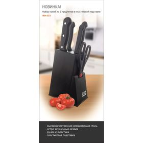 Набор ножей Irit, 5 предметов
