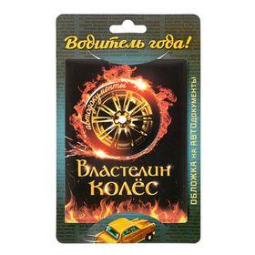 Обложка для автодокументов 'Властелин колес' Ош
