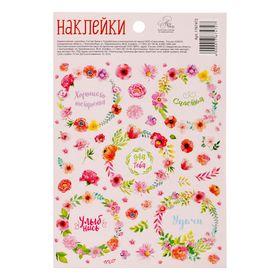 """Наклейки бумажные """"Любимые цветы"""", 11 х 16 см"""