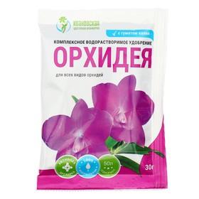 Удобрение Орхидея для всех видов орхидей, Ивановское, 30 г