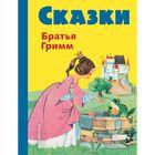 Сказки братьев Гримм. Желтый сборник (илл. Ф. Кун и А. Хоффманн)