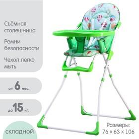 Стульчик для кормления, цвет зелёный