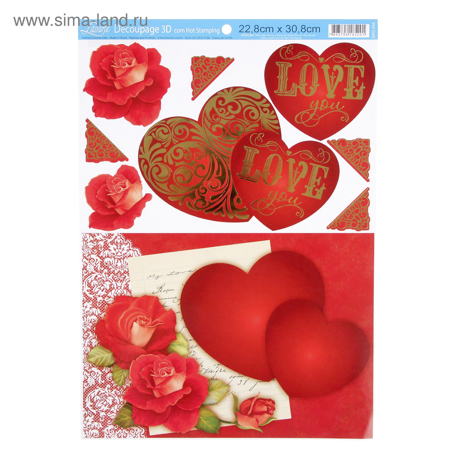 Декупажная бумага 3D Love 22,8х30,8 см