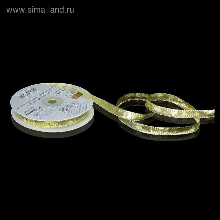 Лента металлизированная, MDR-10, 10мм, 33±1м, цвет золотой