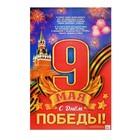 """Плакат """"9 мая. С Днем победы!"""", 40х60 см"""