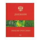"""Дневник для 1-11 класса, твердая обложка """"Люблю Россию!"""", тиснение фольгой, 40 листов"""