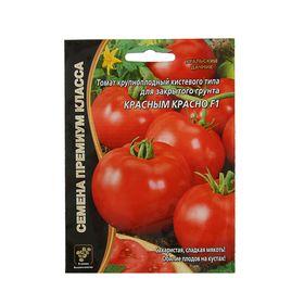 """Семена Томат """"Красным Красно"""" F1 скороспелый, крупноплодный,для закрытого грунта, 8 шт"""