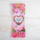 """Пакет для цветов (ваза) """"Самой очаровательной. Цветы"""""""