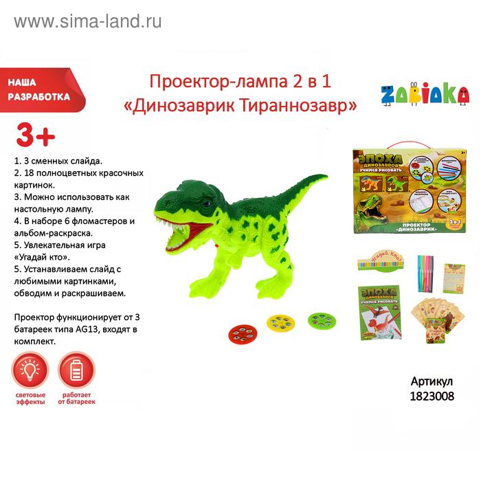 """Проектор-лампа 2 в 1 """"Динозаврик Тираннозавр"""", световые эффекты, работает от батареек"""