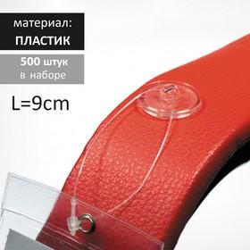 Стяжка пластиковая L=9, цвет белый (набор 500 шт)