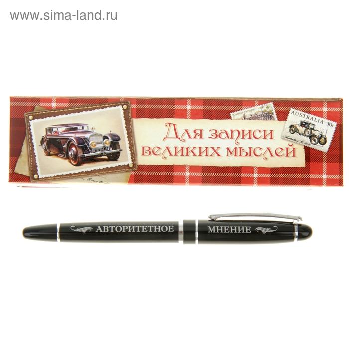 """Ручка в подарочном картонном футляре """"Авторитетное мнение"""""""
