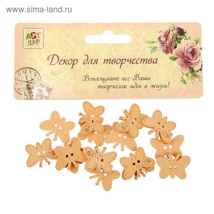 "Набор пуговиц декоративные дерево ""Бабочки"" 9,8 гр"